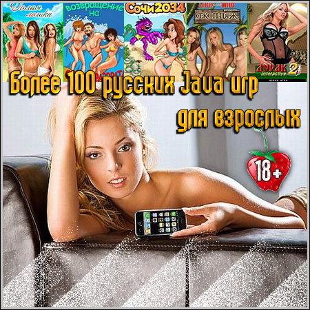 Сексуалние Игры Для Телефона
